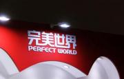 完美世界借壳完美环球上市A股获批 作价120亿元