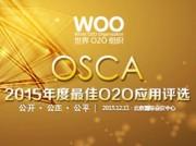 2015年度最佳O2O应用评选