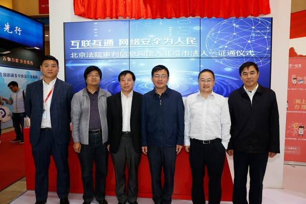 北京法院审判信息网接入北京市法人一证通仪式成功举行
