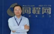 同程网CEO吴志祥首谈60亿元融资:准备怎么玩?