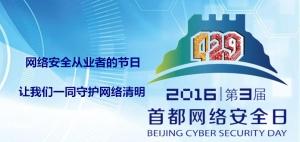 一起去北展,到4.29首都网络安全日现场体验网络安全!