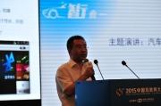 考拉FM俞清木:网络电台将是汽车生活服务一个入口