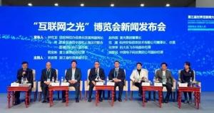 """赵伟国董事长出席""""互联网之光""""博览会新闻发布会"""