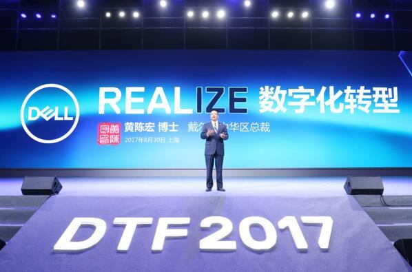 2017戴尔科技峰会成功举办,旨在赋能企业数字化转型
