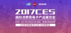 CES2017最全干货看这里――ZD至顶网