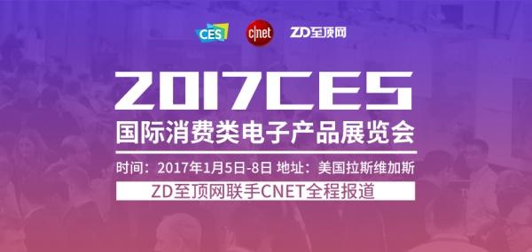 CES2017最全干货看这里——ZD至顶网