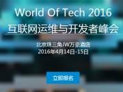 互联网运维与开发者峰会