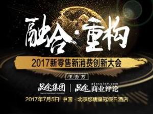 2017新零售新服务产业创新大会