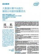 大数据计算平台助力搜狐公司提供智慧资讯