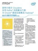 英特尔联手Cloudera采用Kafka消息解决方案 为Oracle基础设施集成Hadoop