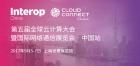 2017全球云计算大会・中国站