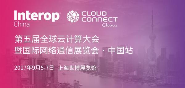 2017全球云计算大会·中国站