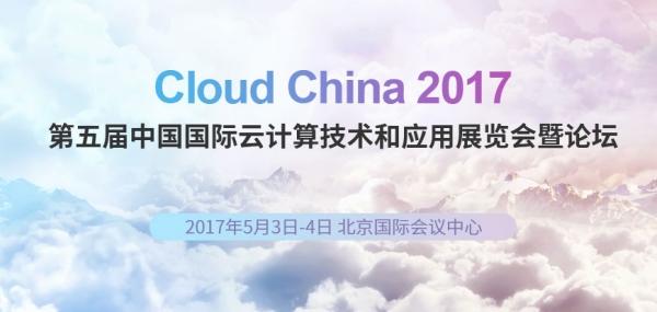 第五届中国国际云计算技术和应用展览会暨论坛