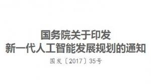 国务院关于印发  新一代人工智能发展规划的通知