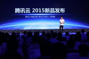 腾讯云再添12款新品 未来5年将投入100亿