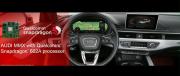 高通在CES展示首款汽车级芯片:已被奥迪2017款选用