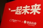 阿里启动银泰私有化,再发力新零售布局