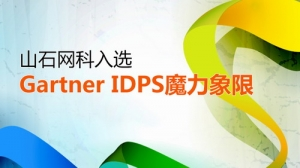 再破魔力象限 山石网科入选Gartner IDPS MQ