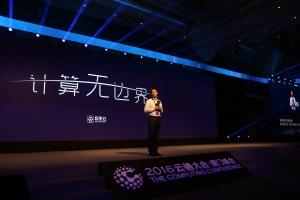 """阿里云三件""""法宝""""帮助企业应对未来的互联网挑战"""