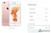 苹果美国在线商店开始销售无锁版苹果 6s