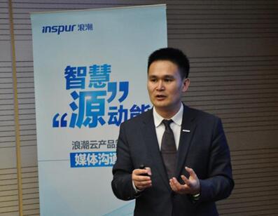 """OpenStack成浪潮云产品核心 以""""FAST""""加速开源技术普惠"""