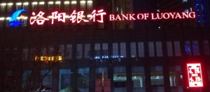 从洛阳银行数据中心变化一窥中国创新型银行变革之势