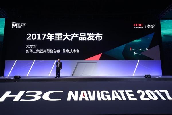 Navigate 2017:新华三9款重量级产品曝光