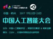 2017中国人工智能大会