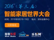 2016(第三届)智能家居世界大会