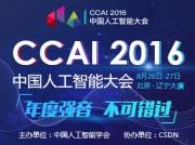 2016中国人工智能大会(CCAI 2016)