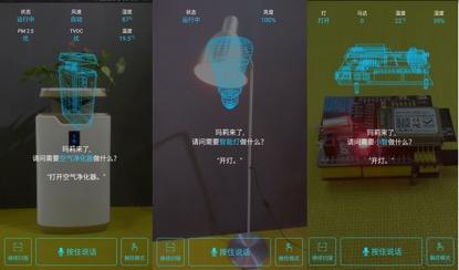 "AWE2017,机智云推出""机智玛莉""推动家电行业进入生态智能时代"