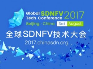 2017全球SDNFV技术大会