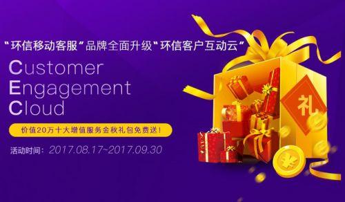 环信移动客服品牌升级客户互动云,20万增值礼包免费送!