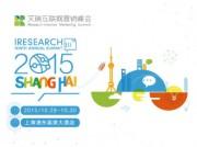 2015艾瑞互联网营销峰会
