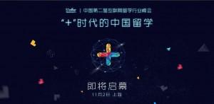 "51offer中国第二届互联网留学行业峰会 《""+""时代的中国留学》"