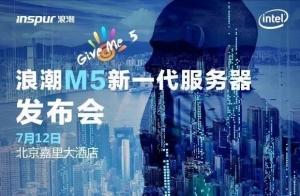 GIVE ME 5!浪潮M5新一代服务器即将发布