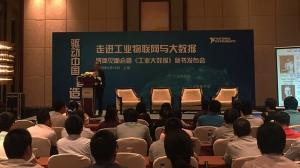 """大数据引领工业智能改革 美国国家仪器助力驱动中国""""智""""造"""