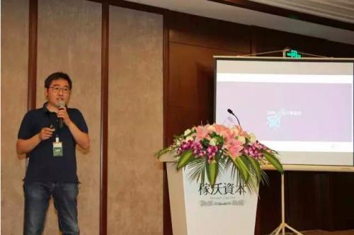 EasyStack CEO陈喜伦出席乌镇稼沃资本2017投资者年会