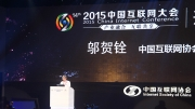 邬贺铨:推动产业融合是2015互联网大会主要议题
