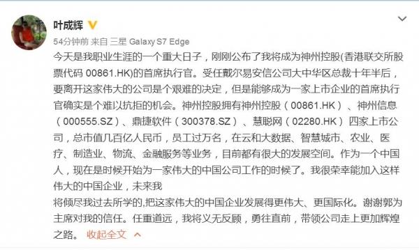 叶成辉:任职神州控股CEO这个机会难以抗拒