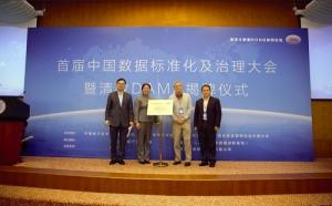首届中国数据标准化及治理大会落幕 大数据基础能力建设方兴未艾