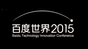 2015百度世界大会9月8日举行 李彦宏、吴恩达将出席