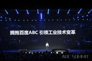 百度云联手宝钢技术,打造ABC工业应用新模式