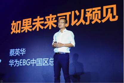 如果未来可以预见 ——华为云中国行系列活动首站在南京盛大举行