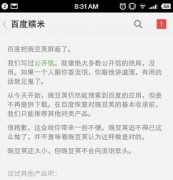 豌豆荚报复性回击百度屏蔽:拒绝提供下载