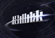 """现场直播:乐视""""超曲速""""新品发布会"""