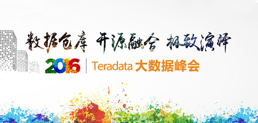 2016Teradata大数据峰会