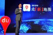 李东旻解密百度地图与O2O战略协作的那些事儿