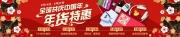 亚马逊打造洋味中国年