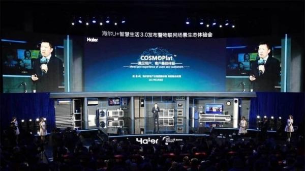 另一个海尔:中国版工业互联网平台COSMO能走多远